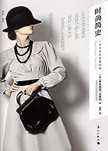 时尚简史:一本书带你读懂时尚(法国时尚专家笔下的三百年时尚与女性独立之路,带你揭露奢侈品与流行的真相。)