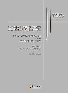 20世纪分析哲学史卷二(本书获美国出版联盟2003年度最佳专业/学术著作奖)