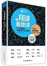 从月球看地球:长江教授纵论中国经济和企业管理
