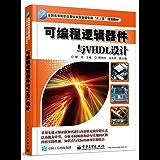 """可编程逻辑器件与VHDL设计 (全国高等院校仪器仪表及自动化类""""十三五""""规划教材)"""