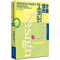 美国视觉设计学院用书:设计元素:平面设计样式