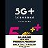 5G+:5G如何改变社会(融合+融通+融智,未来已来,将至已至,探索新时代的变革力量,颠覆全行业的强大动能5G)