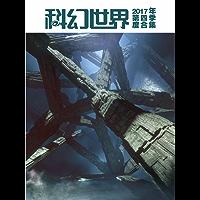 《科幻世界》2017年第四季度合集