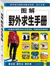 图解野外求生手册(2015)