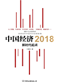 中国经济2018(聚焦十九大经济热点,深度剖析中国经济发展脉络)