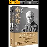 父亲南怀瑾(大师之后,再无传奇——首部最完整翔实还原南怀瑾一生的作品  套装共2册)