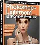Photoshop+Lightroom摄影师必备后期处理技法