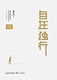 自在獨行【暢銷百萬冊紀念版,賈平凹執筆40年高水準散文精粹,親筆作序,反思尊重文字】