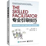专业引导技巧:成就卓越咨询顾问、引导师、管理者、领导者、培训师和教练(第3版)