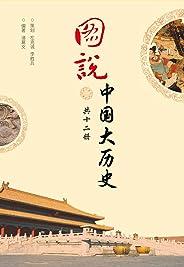 图说中国大历史(套装共十二册)