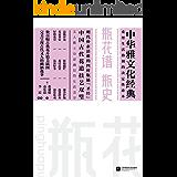 瓶花谱  瓶史 (中华雅文化经典)