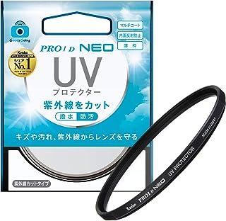 [Amazon.co.jp 限定]GoodsGoing UV鏡頭濾鏡 PRO1D UV 保護NEO 鏡頭用 紫外線強力阻隔 防水?防污涂層 薄框 日本制造