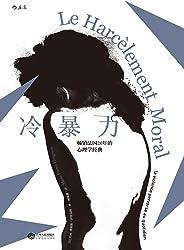 冷暴力(畅销法国20年的心理学经典,首次全面探讨人际关系中的精神虐待行为,深入剖析冷暴力的各种表现形式与危害!)