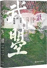 武曌:中国唯一的女皇帝