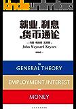 就業、利息和貨幣通論(全球公認經濟學經典巨著) [The General employment interest and money] (領讀經典)