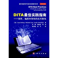 DITA最佳实践指南:创作、编排和架构的技术路线