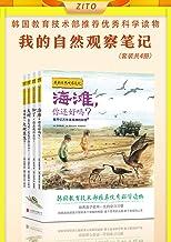 《我的自然观察笔记》(全4册)(韩国教育技术部推荐优秀科学读物!8位著名作家&插画师倾力合作,观察者的角度、参与者的理念、故事性讲述,是激发孩子探索世界最好的礼物!)