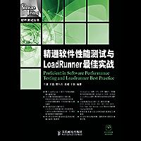 精通软件性能测试与LoadRunner最佳实战 (软件测试丛书)