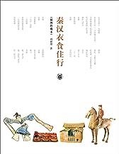 秦汉衣食住行(插图珍藏本) (中华书局出品)
