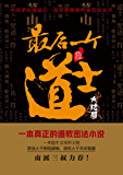 """最后一个道士 3【南派三叔微博力荐的作品!磨铁图书年度值得关注的""""奇书""""!】"""