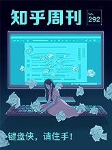 知乎周刊· 键盘侠,请住手!(总第 292 期)