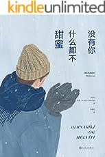 """没有你,什么都不甜蜜(冰岛极其值得阅读的桂冠级诗人小说家,2017年布克文学奖提名得主代表作。""""如果未来北欧能有两位小说家得诺奖,斯特凡松必是其中之一。""""一场大风雪,一个男孩的三天三夜,那个古老迷人的冰岛世界。)"""