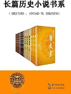 中国长篇历史小说经典书系(本书系共27本,是长江文艺出版社倾心打造的精品书系,网罗名家名作,铸长篇历史小说经典重镇的创举)