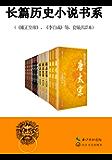 长篇历史小说经典书系(含《雍正皇帝》、《汉武大帝》、《曾国藩》、《唐太宗》等,共27册)