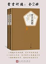 堂吉诃德:全2册(西方文学史上的第一部现代小说,也是世界文学的瑰宝之一;杨绛先生经典译本;2020年教育部指导目录图书) (名著名译丛书)