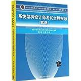 全国计算机技术与软件专业技术资格(水平)考试参考用书:系统架构设计师考试全程指导(第2版)