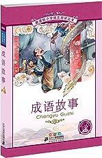 新课标小学语文阅读丛书•第5辑:成语故事(彩绘注音版)