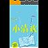 小清欢【晋江悸动青春代言人云拿月甜蜜清新之作,躁动小甜文&学霸爱情,含全新甜宠番外】