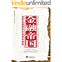 金融帝国:美国金融霸权的来源和基础(美国政府禁止日本出版的书)