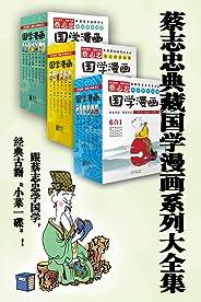 蔡志忠典藏国学漫画系列大全集(套装共18册)