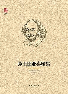 莎士比亚喜剧集 (壹力文库)