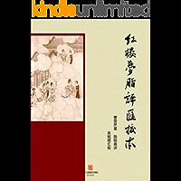 红楼梦脂评汇校本 (BookDNA典藏书系)