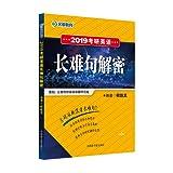 文都教育·(2019) 考研英语长难句解密