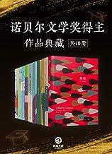 诺奖得主作品典藏(共10册)(语文新课标文学经典,诺贝尔文学奖获得主献给世界的礼物。)