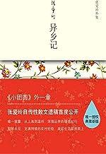 张爱玲:异乡记(张爱玲日后创作《倾城之恋》、《怨女》,甚至是《小团圆》等作品的灵感来源)