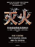 滅火:美國金融危機及其教訓(入圍《金融時報》&麥肯錫年度商業圖書獎)