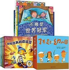 爱心树宝宝成长绘本系列:了不起的幼儿园+不爱睡觉的睡美人+睡前故事绘本(套装)