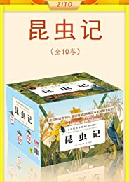 昆蟲記·全譯插圖珍藏本(全10卷)