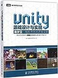 Unity游戏设计与实现:南梦宫一线程序员的开发实例
