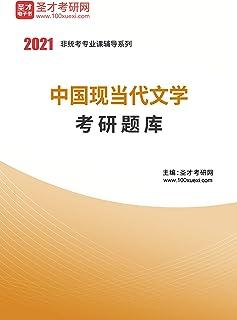 圣才考研网·2021年考研辅导系列·中文门类联考2021年中国现当代文学考研题库 (考研中文门类联考辅导系列)