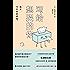 写给想哭的你【日本的生活美学大师松浦弥太郎作品,凝结对生活的思考感悟!】