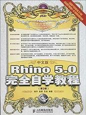 中文版Rhino 5.0完全自学教程(第2版)(附光盘)
