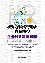 新型冠状病毒肺炎疫情防控企业HR管理解析 (中国法制出版社出品)