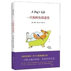 《彼得·梅尔:一只狗的生活意见》