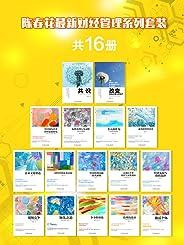 陈春花最新财经管理系列套装(共16册)