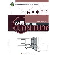 """全国高职高专家具设计与制造专业""""十二五""""规划教材:家具制图(第二版)"""